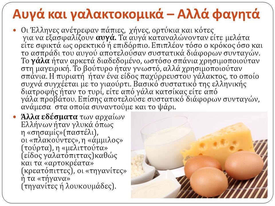 Αυγά και γαλακτοκομικά – Αλλά φαγητά Οι Έλληνες ανέτρεφαν πάπιες, χήνες, ορτύκια και κότες για να εξασφαλίζουν αυγά.