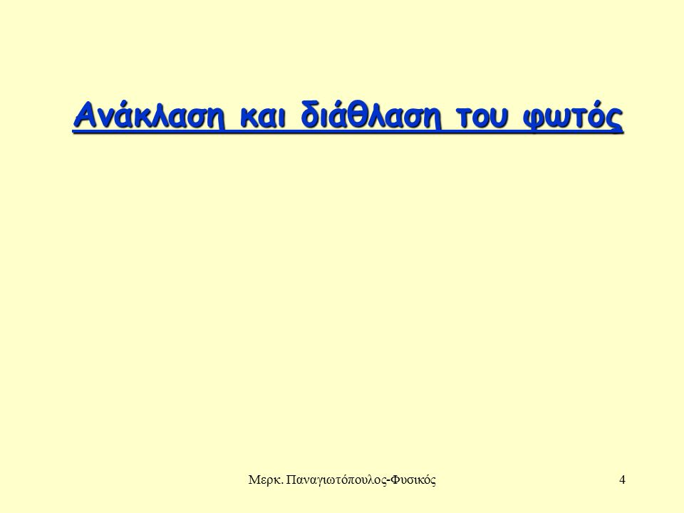 Μερκ.Παναγιωτόπουλος-Φυσικός5 Νόμοι της ανάκλασης 1.