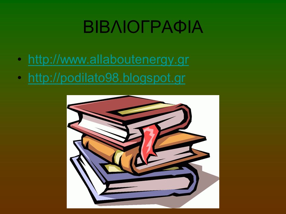 ΒΙΒΛΙΟΓΡΑΦΙΑ http://www.allaboutenergy.grhttp://www.allaboutenergy.gr http://podilato98.blogspot.gr