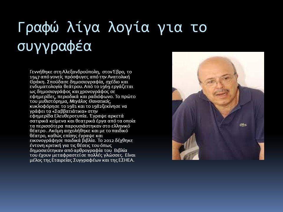 Γραφώ λίγα λογία για το συγγραφέα Γεννήθηκε στη Αλεξανδρούπολη, στον Έβρο, το 1947 από γονείς πρόσφυγες από την Ανατολική Θράκη.