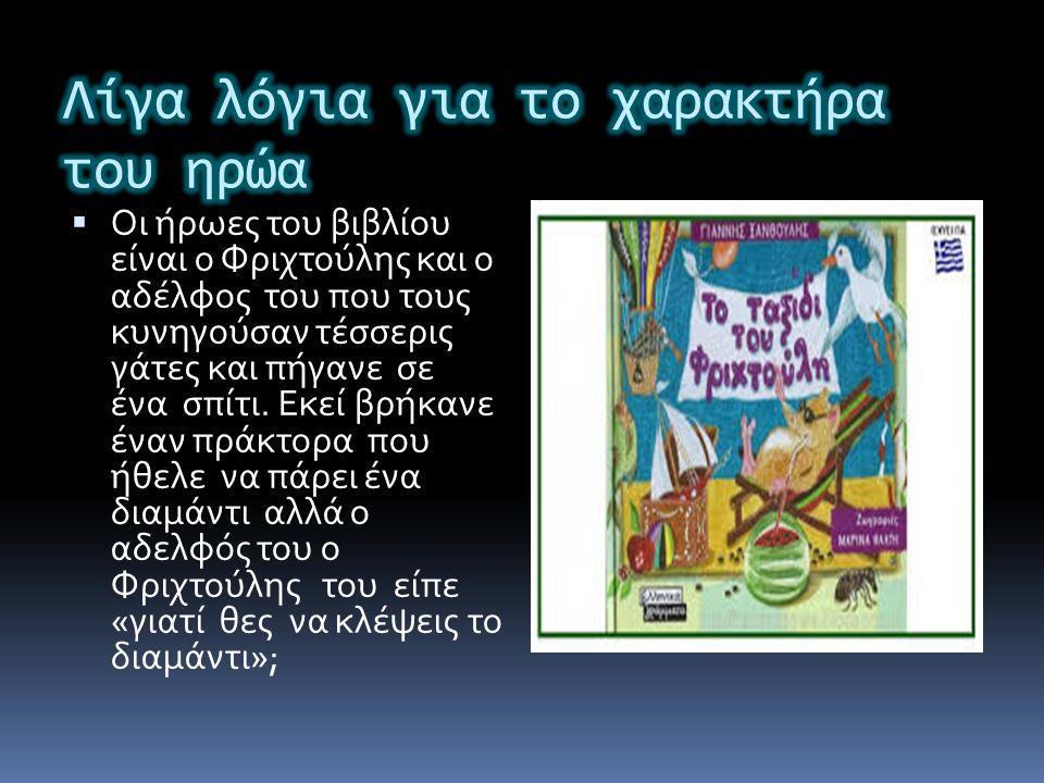  Οι ήρωες του βιβλίου είναι ο Φριχτούλης και ο αδέλφος του που τους κυνηγούσαν τέσσερις γάτες και πήγανε σε ένα σπίτι.