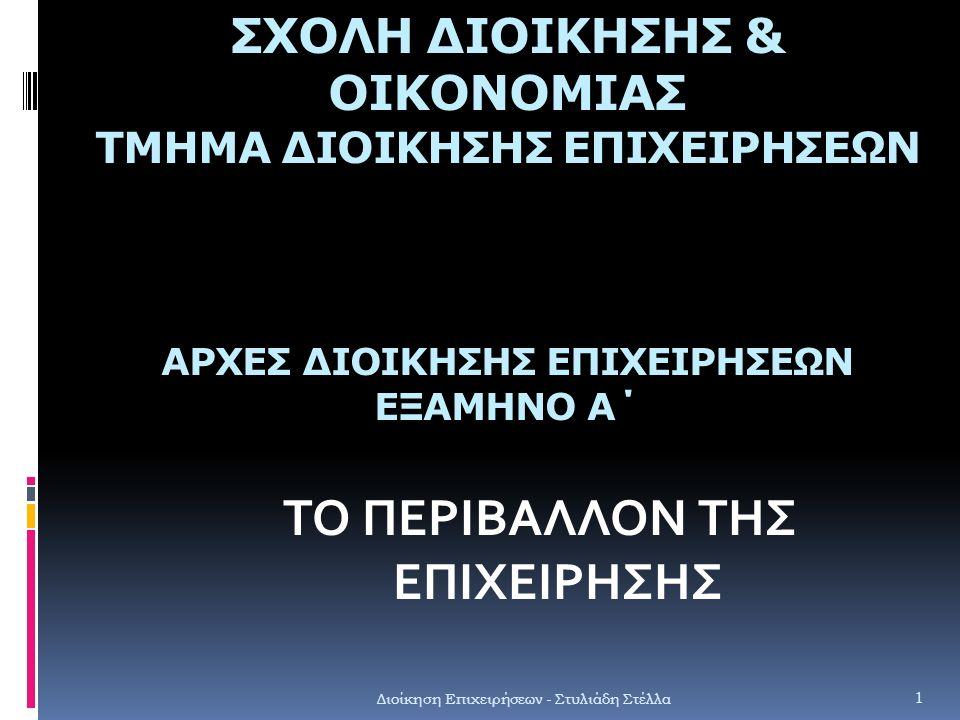 ΣΧΟΛΗ ΔΙΟΙΚΗΣΗΣ & ΟΙΚΟΝΟΜΙΑΣ ΤΜΗΜΑ ΔΙΟΙΚΗΣΗΣ ΕΠΙΧΕΙΡΗΣΕΩΝ ΑΡΧΕΣ ΔΙΟΙΚΗΣΗΣ ΕΠΙΧΕΙΡΗΣΕΩΝ ΕΞΑΜΗΝΟ Α΄ ΤΟ ΠΕΡΙΒΑΛΛΟΝ ΤΗΣ ΕΠΙΧΕΙΡΗΣΗΣ Διοίκηση Επιχειρήσεων
