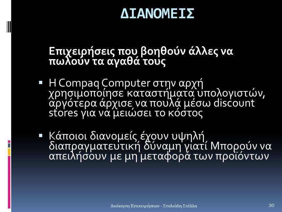 ΔΙΑΝΟΜΕΙΣ Επιχειρήσεις που βοηθούν άλλες να πωλούν τα αγαθά τους  Η Compaq Computer στην αρχή χρησιμοποίησε καταστήματα υπολογιστών, αργότερα άρχισε