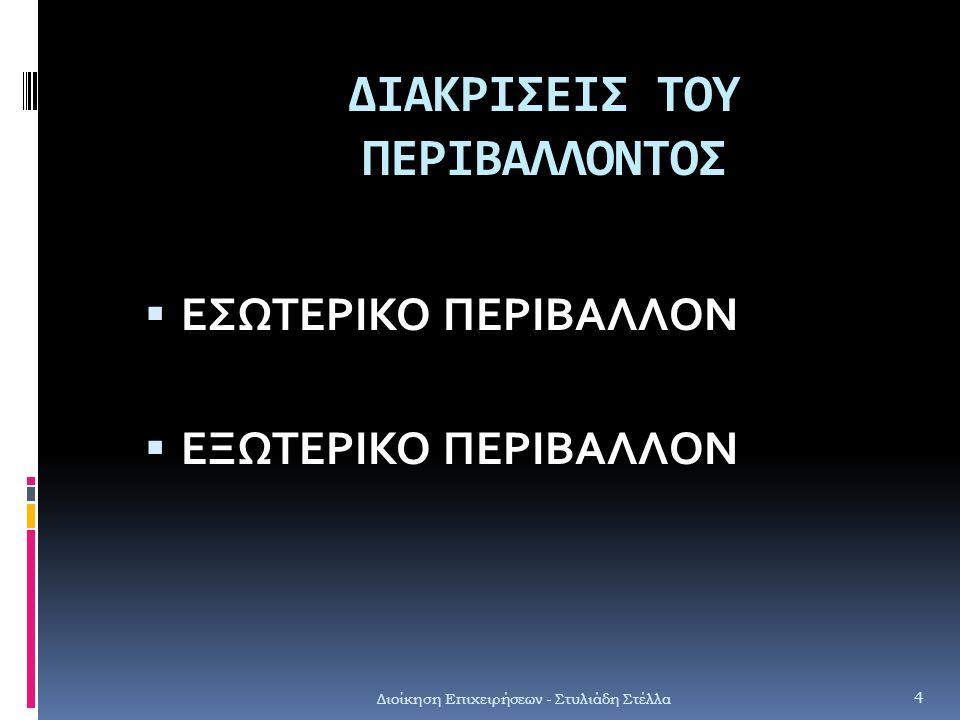 ΔΙΑΚΡΙΣΕΙΣ ΤΟΥ ΠΕΡΙΒΑΛΛΟΝΤΟΣ  ΕΣΩΤΕΡΙΚΟ ΠΕΡΙΒΑΛΛΟΝ  ΕΞΩΤΕΡΙΚΟ ΠΕΡΙΒΑΛΛΟΝ Διοίκηση Επιχειρήσεων - Στυλιάδη Στέλλα 4