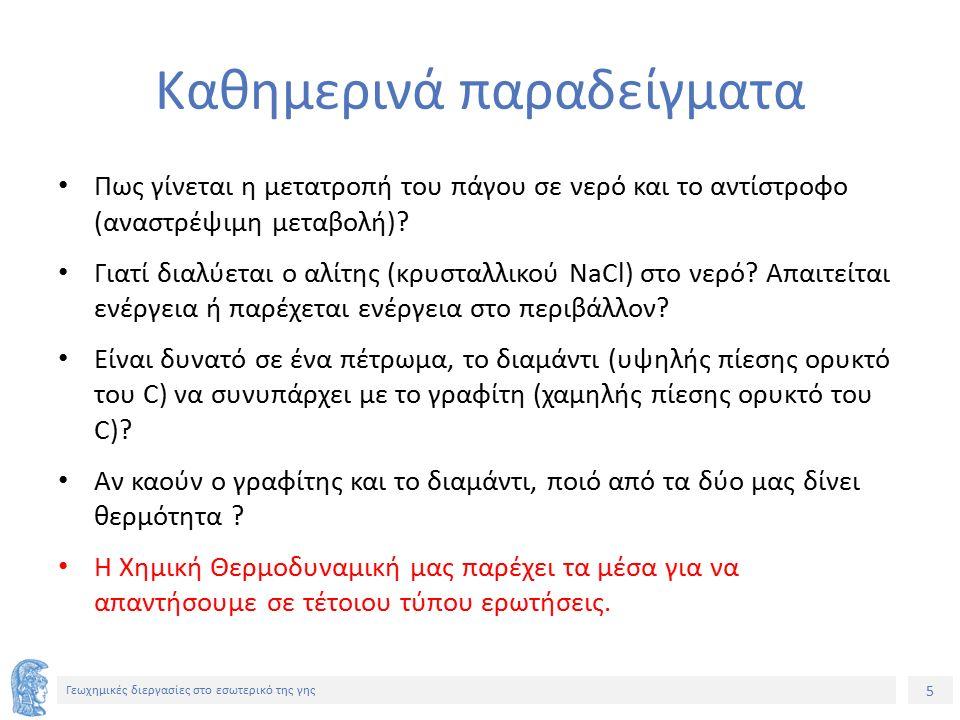 26 Γεωχημικές διεργασίες στο εσωτερικό της γης Σημείωμα Αναφοράς Copyright Εθνικόν και Καποδιστριακόν Πανεπιστήμιον Αθηνών, Χριστίνα Στουραϊτη 2015.