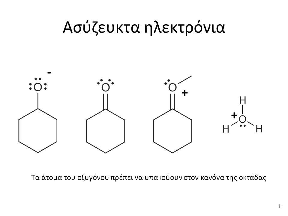 Ασύζευκτα ηλεκτρόνια Τα άτομα του οξυγόνου πρέπει να υπακούουν στον κανόνα της οκτάδας + + - 11