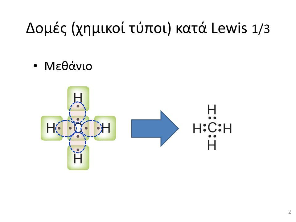 Δομές (χημικοί τύποι) κατά Lewis 1/3 Μεθάνιο 2
