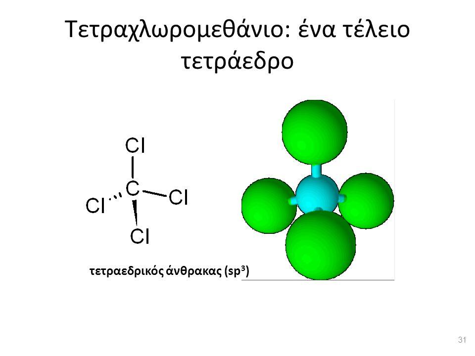Τετραχλωρομεθάνιο: ένα τέλειο τετράεδρο τετραεδρικός άνθρακας (sp 3 ) 31