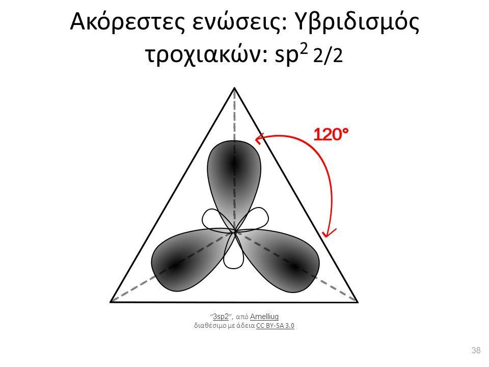 """Ακόρεστες ενώσεις: Υβριδισμός τροχιακών: sp 2 2/2 38 """" 3sp2 """", από Amelliug διαθέσιμο με άδεια CC BY-SA 3.0 3sp2 AmelliugCC BY-SA 3.0"""
