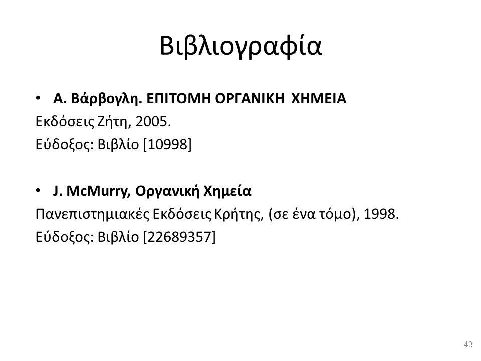 Βιβλιογραφία Α. Βάρβογλη. ΕΠΙΤΟΜΗ ΟΡΓΑΝΙΚΗ ΧΗΜΕΙΑ Εκδόσεις Ζήτη, 2005. Εύδοξος: Βιβλίο [10998] J. McMurry, Οργανική Χημεία Πανεπιστημιακές Εκδόσεις Κρ