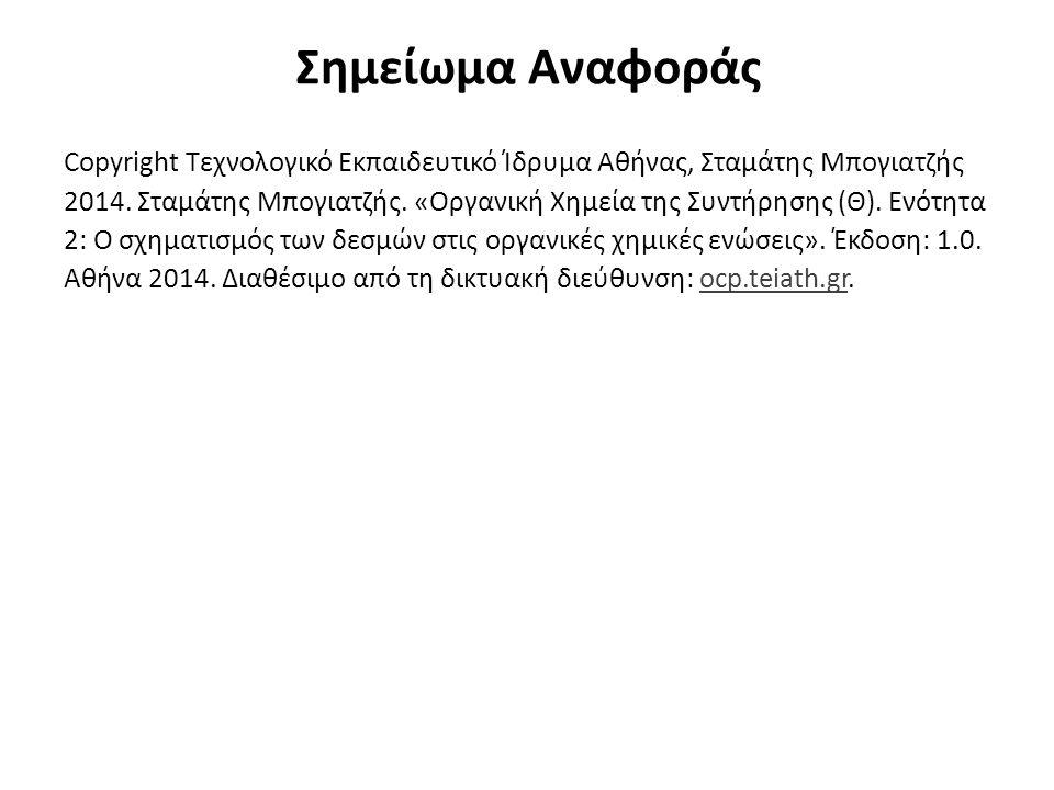 Σημείωμα Αναφοράς Copyright Τεχνολογικό Εκπαιδευτικό Ίδρυμα Αθήνας, Σταμάτης Μπογιατζής 2014. Σταμάτης Μπογιατζής. «Οργανική Χημεία της Συντήρησης (Θ)