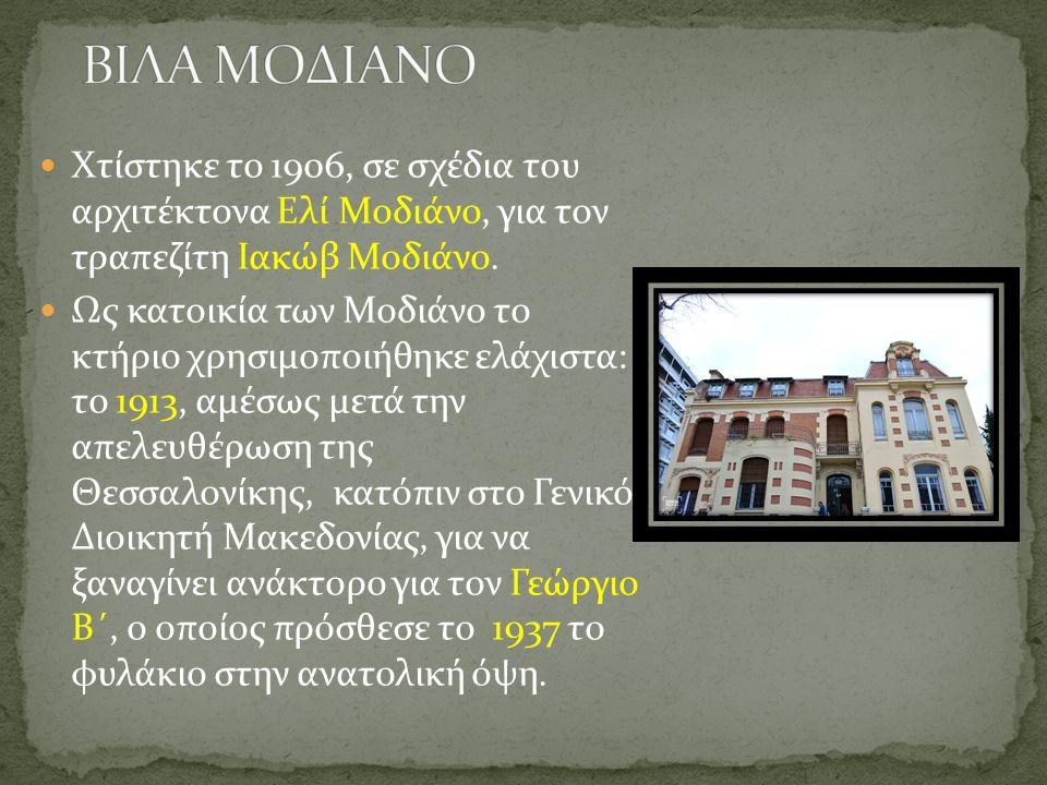 Χτίστηκε το 1906, σε σχέδια του αρχιτέκτονα Ελί Μοδιάνο, για τον τραπεζίτη Ιακώβ Μοδιάνο.