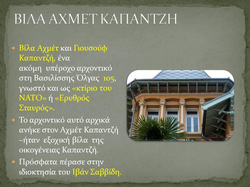 Βίλα Αχμέτ και Γιουσούφ Καπαντζή, ένα ακόμη υπέροχο αρχοντικό στη Βασιλίσσης Όλγας 105, γνωστό και ως «κτίριο του ΝΑΤΟ» ή «Ερυθρός Σταυρός».