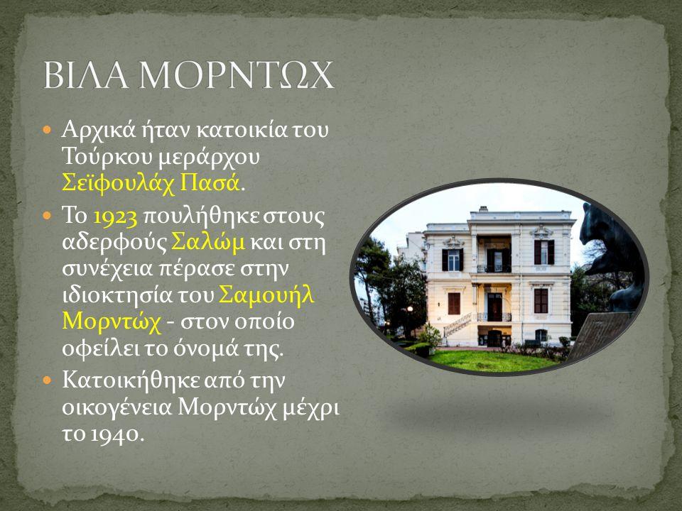 Αρχικά ήταν κατοικία του Τούρκου μεράρχου Σεϊφουλάχ Πασά.
