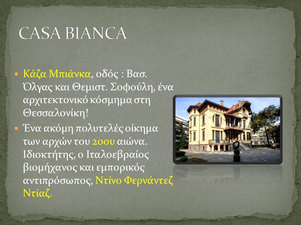 Κάζα Μπιάνκα, οδός : Βασ. Όλγας και Θεμιστ. Σοφούλη, ένα αρχιτεκτονικό κόσμημα στη Θεσσαλονίκη.