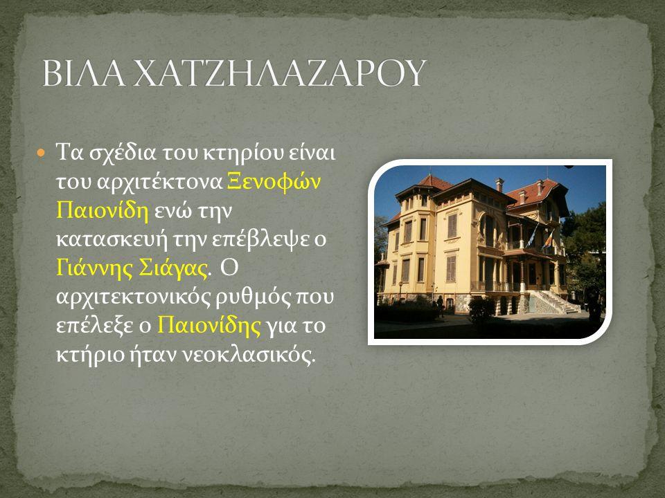 Tα σχέδια του κτηρίου είναι του αρχιτέκτονα Ξενοφών Παιονίδη ενώ την κατασκευή την επέβλεψε ο Γιάννης Σιάγας.