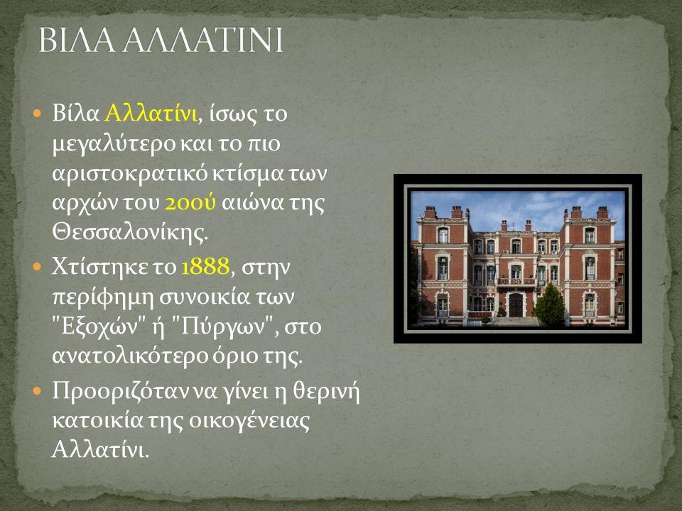 Βίλα Αλλατίνι, ίσως το μεγαλύτερο και το πιο αριστοκρατικό κτίσμα των αρχών του 20ού αιώνα της Θεσσαλονίκης.