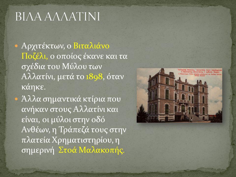 Αρχιτέκτων, ο Βιταλιάνο Ποζέλι, ο οποίος έκανε και τα σχέδια του Μύλου των Αλλατίνι, μετά το 1898, όταν κάηκε.