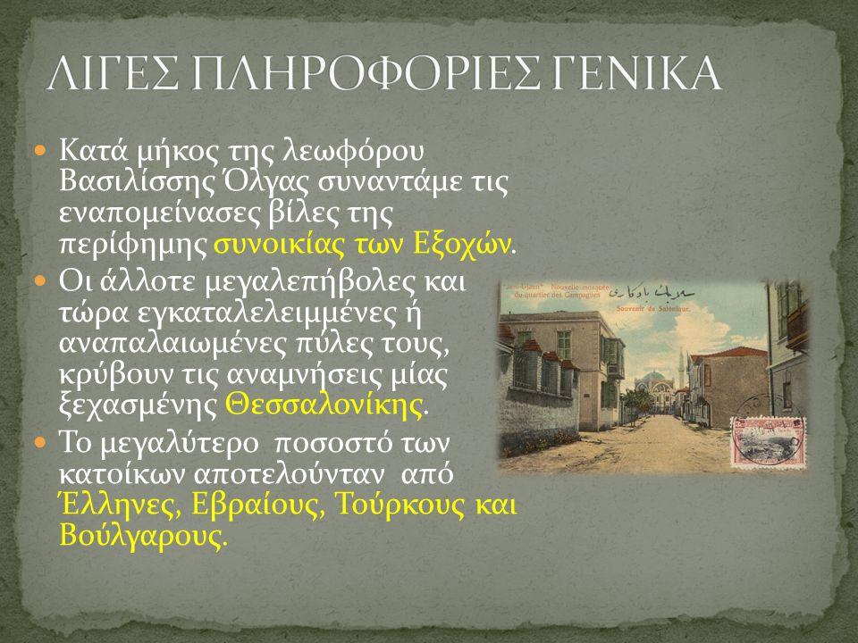 Κατά μήκος της λεωφόρου Βασιλίσσης Όλγας συναντάμε τις εναπομείνασες βίλες της περίφημης συνοικίας των Εξοχών.