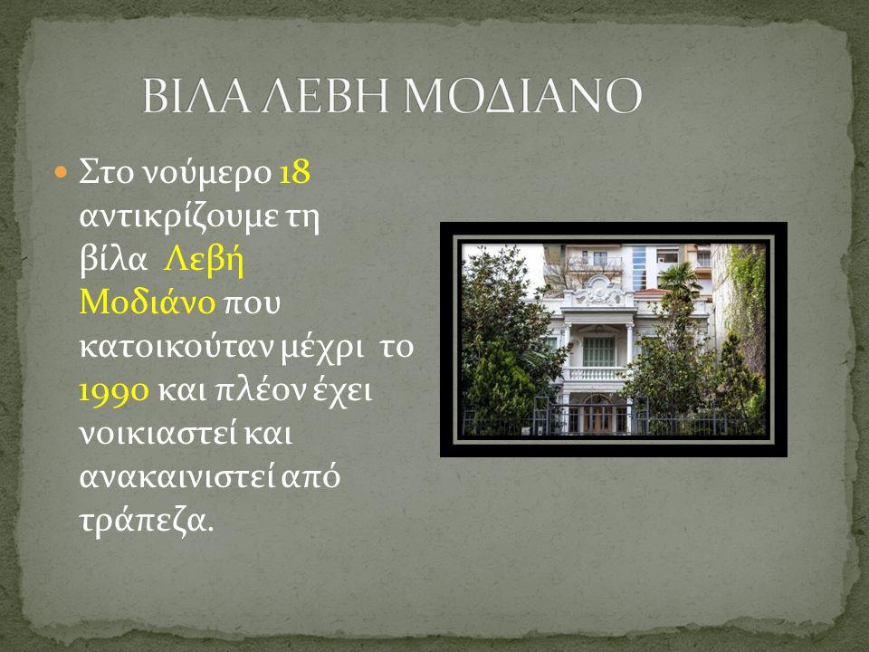 Στο νούμερο 18 αντικρίζουμε τη βίλα Λεβή Μοδιάνο που κατοικούταν μέχρι το 1990 και πλέον έχει νοικιαστεί και ανακαινιστεί από τράπεζα.