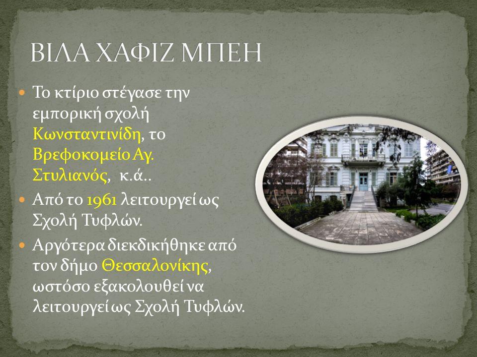 Η βίλα Χατζηλαζάρου, βρίσκεται στη Βασιλίσσης Όλγας 131 στην περιοχή των 'Εξοχών' ή 'Πύργων'.