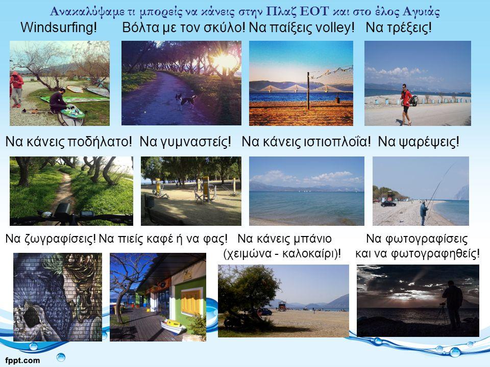 Ανακαλύψαμε τι μπορείς να κάνεις στην Πλαζ ΕΟΤ και στο έλος Αγυιάς Windsurfing.