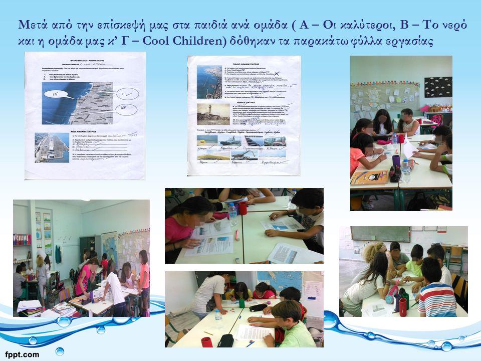 Μετά από την επίσκεψή μας στα παιδιά ανά ομάδα ( Α – Οι καλύτεροι, Β – Το νερό και η ομάδα μας κ' Γ – Cool Children) δόθηκαν τα παρακάτω φύλλα εργασίας