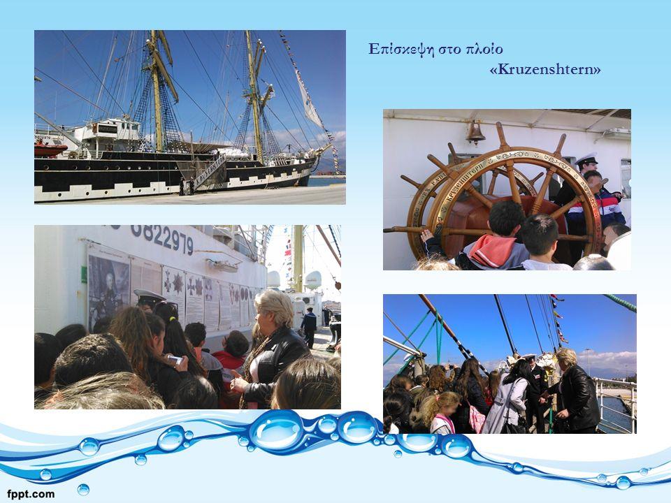 Επίσκεψη στο πλοίο «Kruzenshtern»