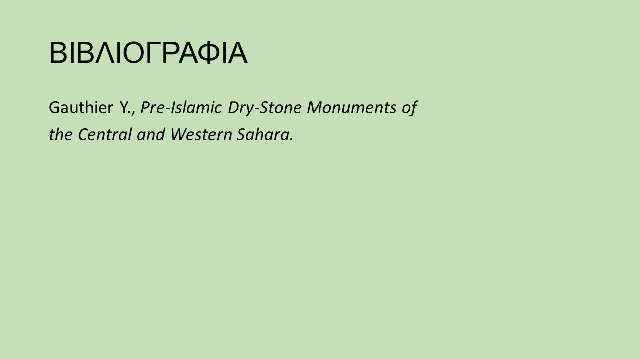 ΒΙΒΛΙΟΓΡΑΦΙΑ Gauthier Y., Pre-Islamic Dry-Stone Monuments of the Central and Western Sahara.