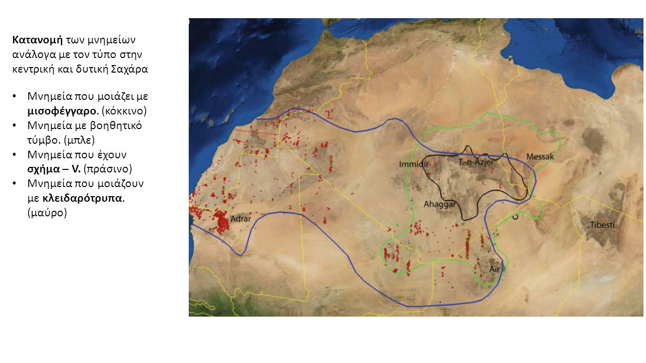 Κατανομή των μνημείων ανάλογα με τον τύπο στην κεντρική και δυτική Σαχάρα Μνημεία που μοιάζει με μισοφέγγαρο.