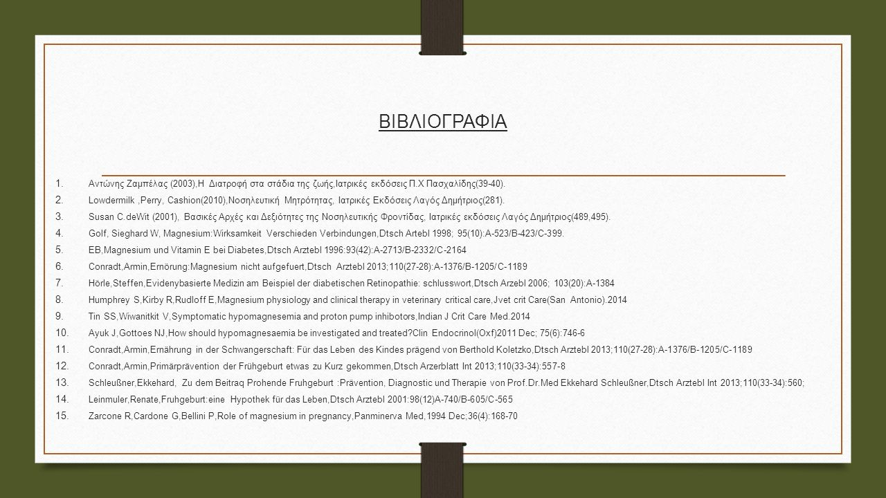 ΒΙΒΛΙΟΓΡΑΦΙΑ 1. Αντώνης Ζαμπέλας (2003),Η Διατροφή στα στάδια της ζωής,Ιατρικές εκδόσεις Π.Χ Πασχαλίδης(39-40). 2. Lowdermilk,Perry, Cashion(2010),Νοσ
