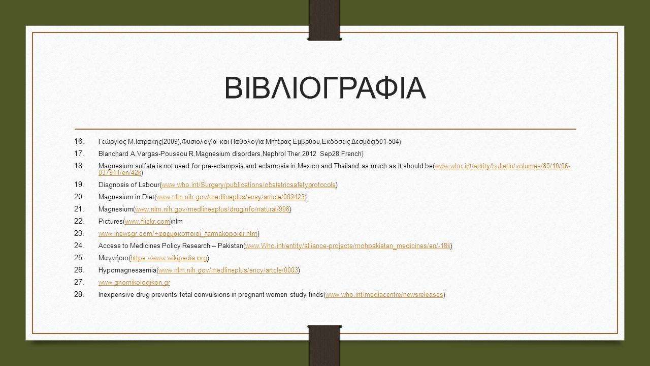 ΒΙΒΛΙΟΓΡΑΦΙΑ 16. Γεώργιος Μ.Ιατράκης(2009),Φυσιολογία και Παθολογία Μητέρας Εμβρύου,Εκδόσεις Δεσμός(501-504) 17. Blanchard A,Vargas-Poussou R,Magnesiu