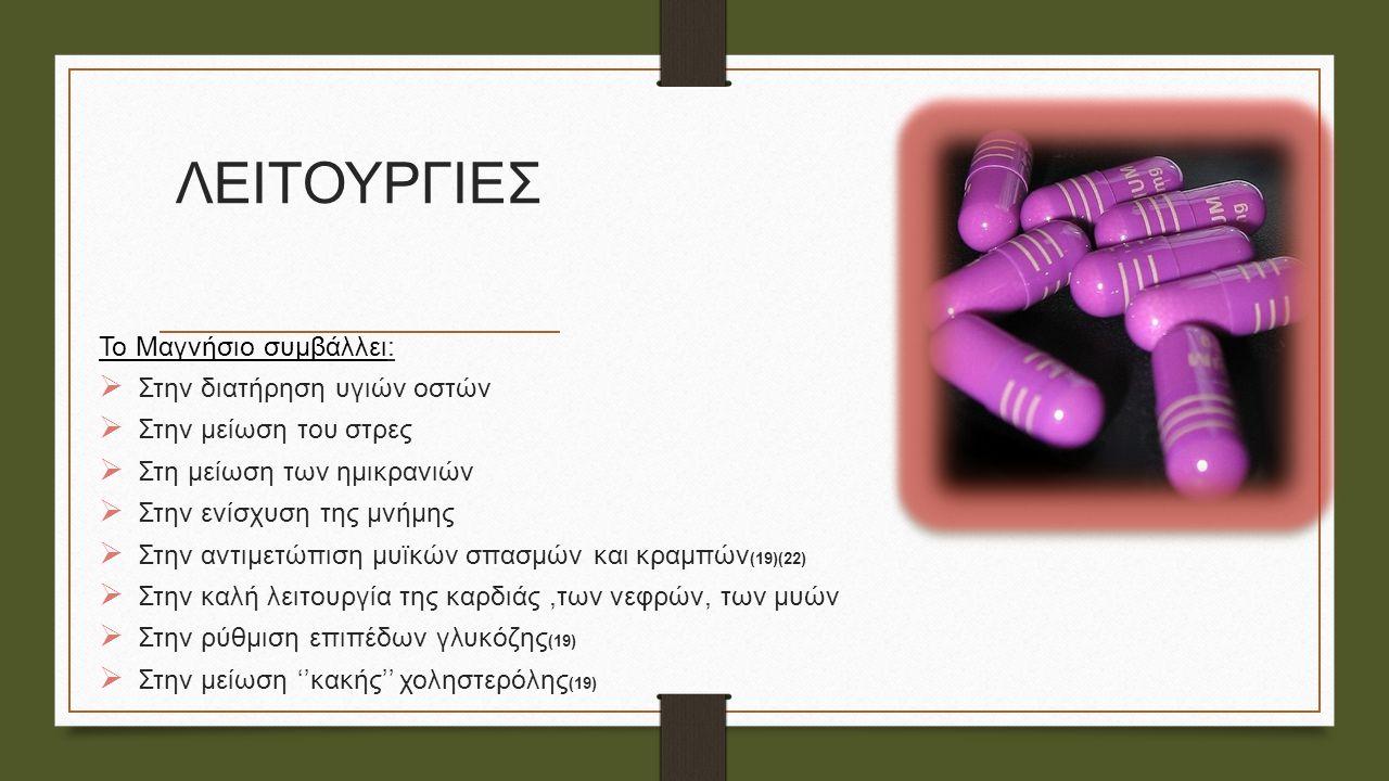 ΟΡΙΣΜΟΣ ΥΠΟΜΑΓΝΗΣΙΑΙΜΙΑ Όταν οι τιμές Μαγνησίου είναι <1,3 mEq/L Συχνό φαινόμενο (8) Σοβαρή κλινική κατάσταση Συχνά αδιάγνωστη ΥΠΕΡΜΑΓΝΗΣΙΑΙΜΙΑ Όταν οι τιμές Μαγνησίου είναι >2,1 mEq/L Σπάνιο φαινόμενο Σοβαρή κλινική κατάσταση