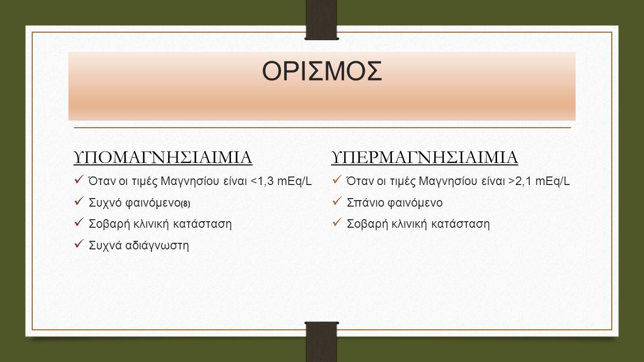ΑΙΤΙΑ ΥΠΟΜΑΓΝΗΣΙΑΙΜΙΑ (8)(9)(10) Αλκοολισμός Νεφρικές Παθήσεις (8)(10) Υποσιτισμός (9)(17)(25) Φάρμακα Απώλεια από το Γ.Ε.Σ Χρόνια Διάρροια Πολυουρία ΥΠΕΡΜΑΓΝΗΣΙΑΙΜΙΑ Χρόνια Νεφρική Ανεπάρκεια Υποθυρεοειδισμός Θεραπεία Μαγνησίου Υπερβολική χρήση Καθαρκτικών Υπερβολική χρήση Αντιόξινων Εισρόφηση Θαλασσινού νερού