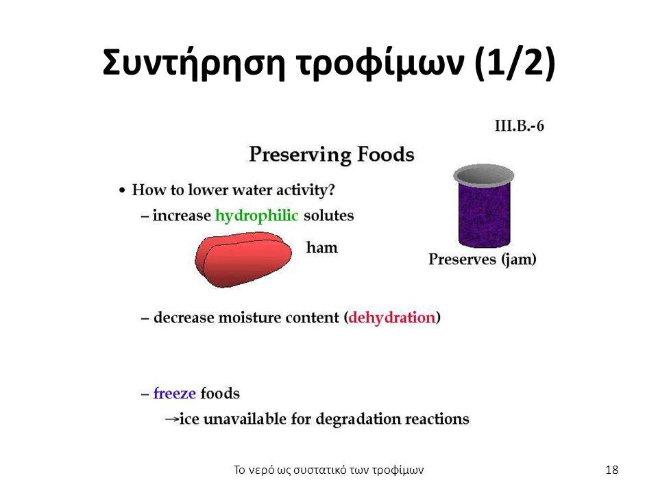 Συντήρηση τροφίμων (1/2) Το νερό ως συστατικό των τροφίμων18