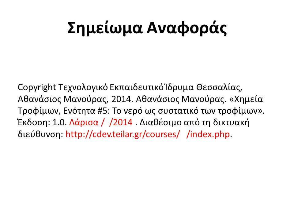 Σημείωμα Αναφοράς Copyright Τεχνολογικό Εκπαιδευτικό Ίδρυμα Θεσσαλίας, Αθανάσιος Μανούρας, 2014.