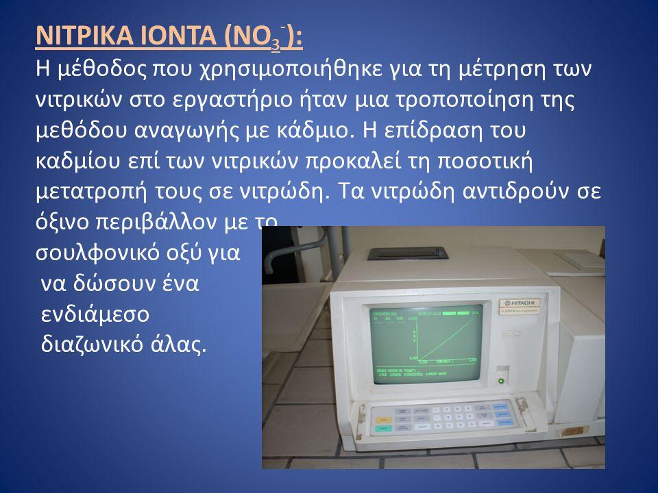 ΝΙΤΡΙΚΑ ΙΟΝΤΑ (ΝΟ 3 - ): Η μέθοδος που χρησιμοποιήθηκε για τη μέτρηση των νιτρικών στο εργαστήριο ήταν μια τροποποίηση της μεθόδου αναγωγής με κάδμιο.
