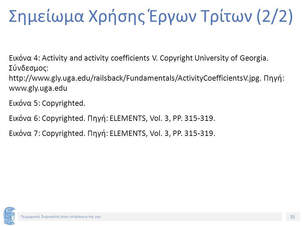 35 Γεωχημικές διεργασίες στην επιφάνεια της γης Σημείωμα Χρήσης Έργων Τρίτων (2/2) Εικόνα 4: Activity and activity coefficients V.
