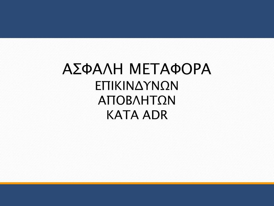 Έγγραφο μεταφοράςΓραπτές ΟδηγίεςΠιστοποιητικό container ADR οχήματοςADR οδηγού