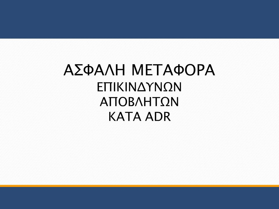 ICAO DG Regulations IMDG Code ADNR RID ADR
