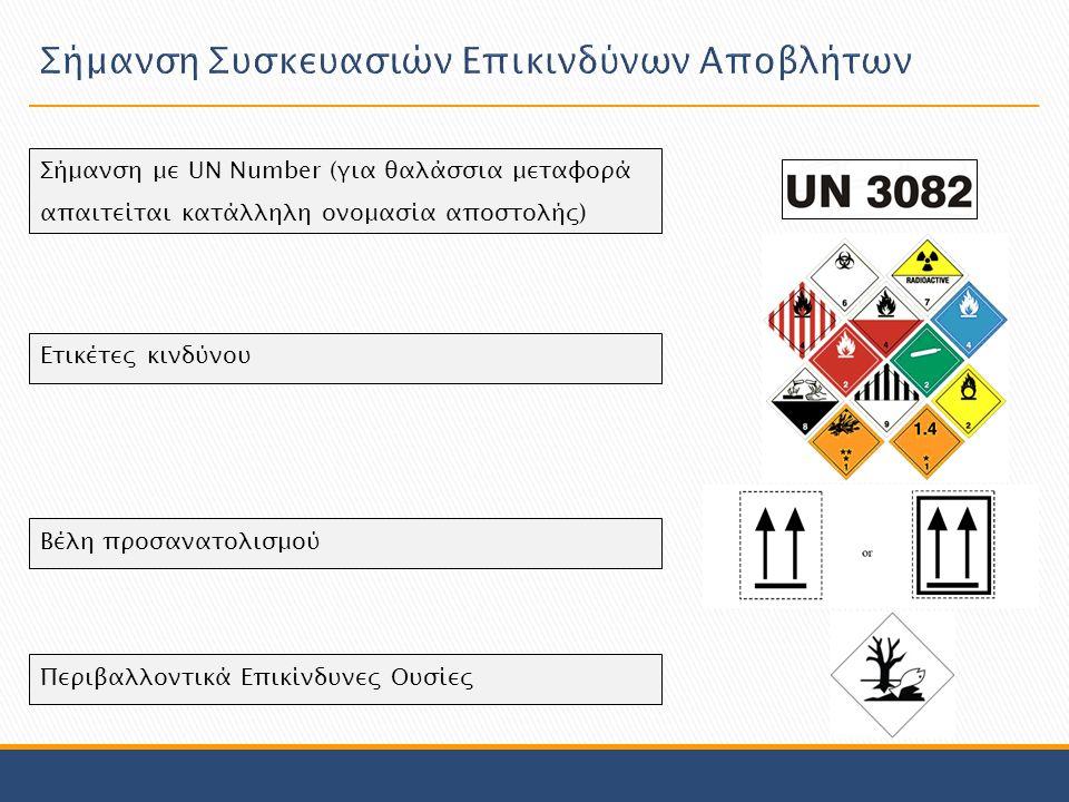 Ετικέτες κινδύνου Βέλη προσανατολισμού Περιβαλλοντικά Επικίνδυνες Ουσίες Σήμανση με UN Number (για θαλάσσια μεταφορά απαιτείται κατάλληλη ονομασία αποστολής)