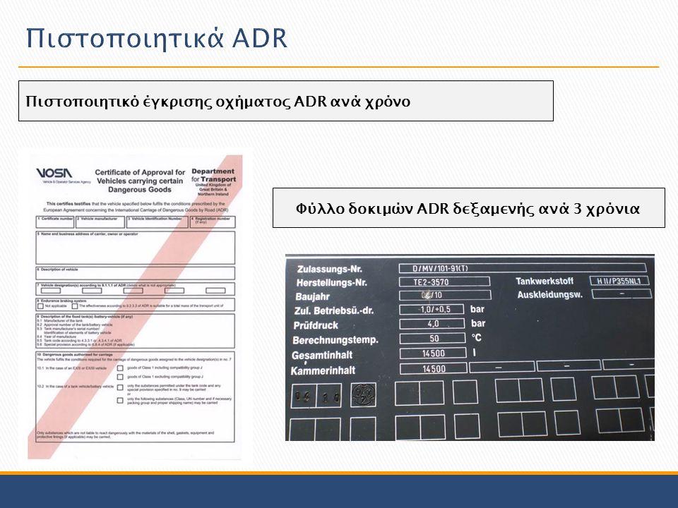 Πιστοποιητικό έγκρισης οχήματος ADR ανά χρόνο Φύλλο δοκιμών ADR δεξαμενής ανά 3 χρόνια
