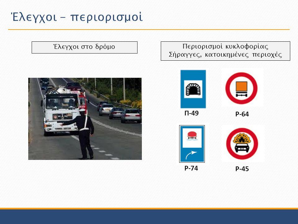 Έλεγχοι στο δρόμο Περιορισμοί κυκλοφορίας Σήραγγες, κατοικημένες περιοχές Π-49 Ρ-64 Ρ-74 Ρ-45