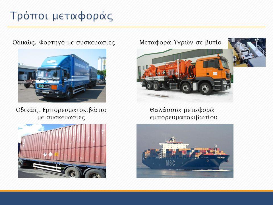 Θαλάσσια μεταφορά εμπορευματοκιβωτίου Μεταφορά Υγρών σε βυτίοΟδικώς.