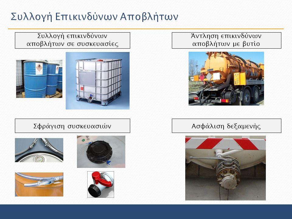 Άντληση επικινδύνων αποβλήτων με βυτίο Συλλογή επικινδύνων αποβλήτων σε συσκευασίες Σφράγιση συσκευασιών Ασφάλιση δεξαμενής