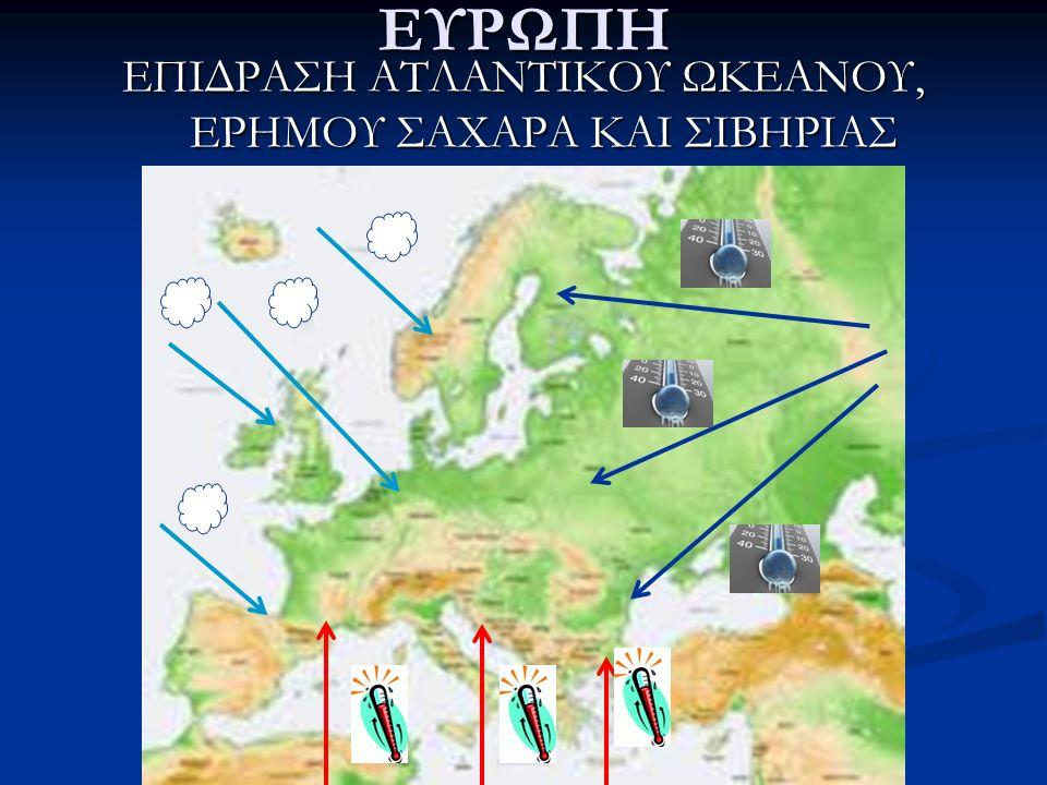 ΕΥΡΩΠΗ ΕΠΙΔΡΑΣΗ ΑΤΛΑΝΤΙΚΟΥ ΩΚΕΑΝΟΥ, ΕΡΗΜΟΥ ΣΑΧΑΡΑ ΚΑΙ ΣΙΒΗΡΙΑΣ