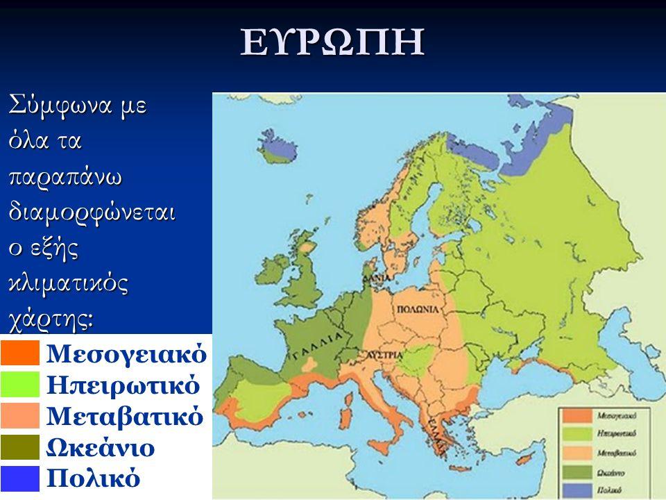 Σύμφωνα με όλα τα παραπάνω διαμορφώνεται ο εξής κλιματικός χάρτης: ΕΥΡΩΠΗ Μεσογειακό Ηπειρωτικό Μεταβατικό Ωκεάνιο Πολικό