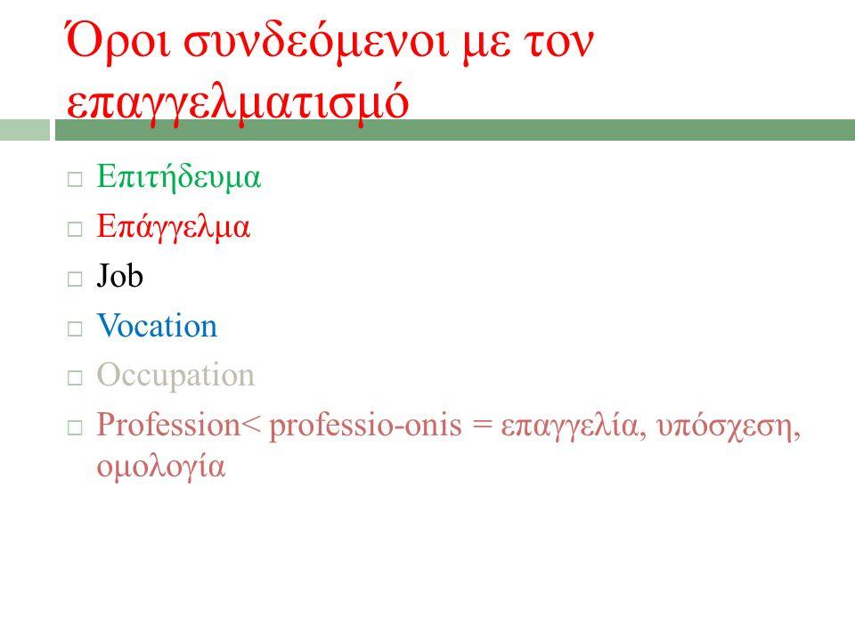 Όροι συνδεόμενοι με τον επαγγελματισμό  Επιτήδευμα  Επάγγελμα  Job  Vocation  Occupation  Profession< professio-onis = επαγγελία, υπόσχεση, ομολ