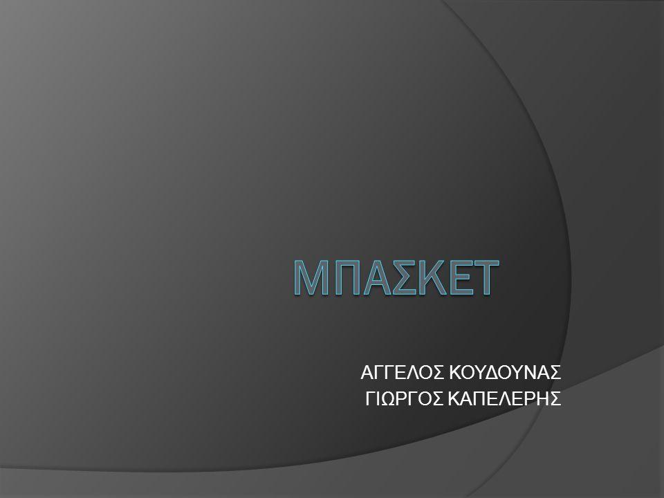 Το Ελληνικό πρωτάθλημα καλαθοσφαίρισης, γνωστό και ως Α1 Εθνική κατηγορία, η οποία αναφέρεται και ως Basket League ΟΠΑΠ λόγω χορηγίας του πρωταθλήματος από τον ΟΠΑΠ, είναι η ανώτερη διοργάνωση καλαθοσφαίρισης στην Ελλάδα.