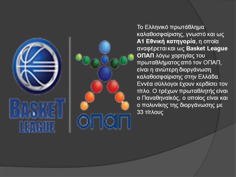 Το Ελληνικό πρωτάθλημα καλαθοσφαίρισης, γνωστό και ως Α1 Εθνική κατηγορία, η οποία αναφέρεται και ως Basket League ΟΠΑΠ λόγω χορηγίας του πρωταθλήματο